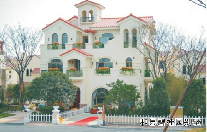 和縣碧桂園別墅