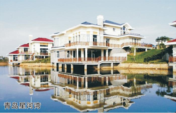 青島星河灣